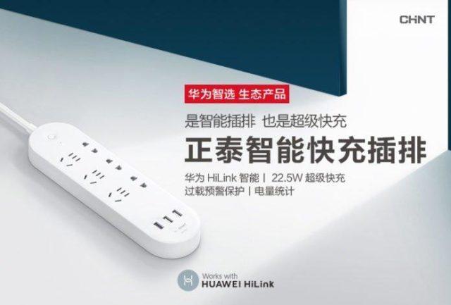 Компания Huawei представила публике умный удлинитель 1