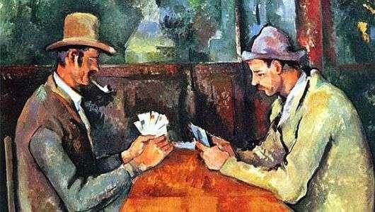 «Игроки в карты» - Поль Сезанн