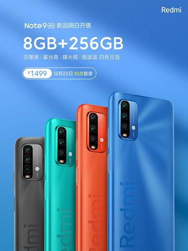 Топовый Redmi Note 9 4G от Xiaomi: всего за 230 долларов 2